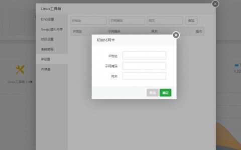 腾讯云服务器bt宝塔配置弹性网卡实现多个公网ip